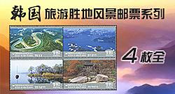 韩国 2015年旅游胜地系列一:风景邮票