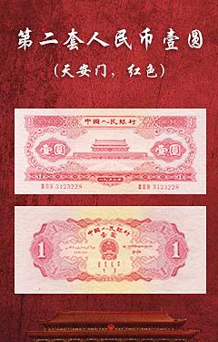 2-12 第二套人民币壹圆天安门(红色)