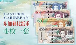 东加勒比纸币4枚一套