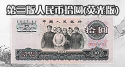 3-27 第三套人民币拾元(荧光版)