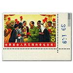 TZJP015文6 毛主席与世界人民-毛主席与各国人民在一起  带数字版号右下直角边,此票为筋票