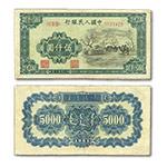 TZJP027 蒙古包-伍仟圆(第一套人民币)