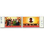 TZJP014文6 毛主席与世界人民  2枚全 均带版号