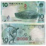 LP40053-A 北京2008年奥运会纪念钞(大陆奥运钞)