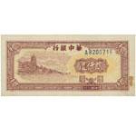 华中银行贰仟圆A820071F