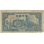 华中银行壹仟圆A2167830