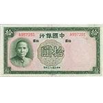 中国银行拾圆A957251