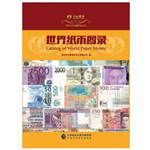 世界纸币图录(2016)