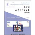 新中国邮资封片简目录(2015版)邮资信封、邮资信卡、邮资邮简卷