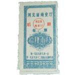 1959年河北省布票拾肆市尺(后期)
