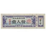 1974年河北省长城以南棉花票壹人份
