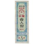 1976年河北省长城以南棉花票壹人份