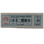 1984年内蒙古自治区布票壹市寸