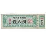 1975年河北省长城以南棉花票壹人份