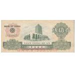 中国银行1990年练功券