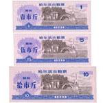 LPP344 哈尔滨市85年粮票3枚全(精粉)