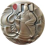 秦始皇纪念大铜章
