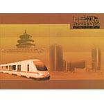 北京城市铁路开通纪念
