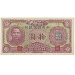 中央储备银行拾圆<14>