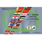 1990年第十一届亚运会特制纪念章