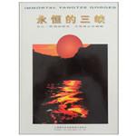 《永远的三峡》中国火花精品珍藏册