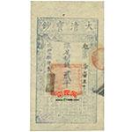 咸丰八年(1858年)大清宝钞贰千文