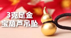故宫宝葫芦999黄金吊坠(3g)