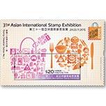 """香港2015年第31���洲���H展�[""""�]票小型��系列第一�   (首枚��X孔的小型��)"""