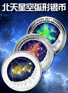 北天星空弧形银币