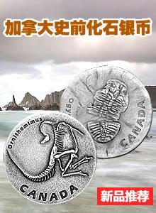 加拿大史前化石银币