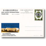 JP7 亚太国际贸易博览会
