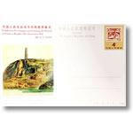 JP6 中国人民革命战争时期邮票展览