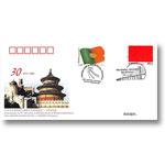WJ无编号-10 中华人民共和国与葡萄牙共和国建交三十周年纪念封