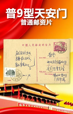 F5142 普9型天安门普通邮资片(1-1962)加贴普12革命圣地2分销广东佛山1976.2.4.戳寄香港
