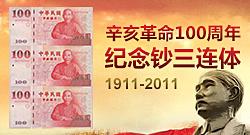 LTC037 辛亥革命100周年纪念钞三连体
