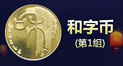 """LT72 """"和""""字普通纪念币(第一组)"""