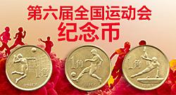 LT6 第六届全国运动会纪念币