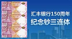 香港汇丰银行150周年纪念钞三连体