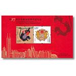 特制:2016-1 丙申年(为第37届全国最佳邮票评选纪念特制)