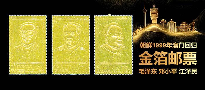 朝鲜1998年金箔邮票 中国领导人 毛泽东 邓小平 江泽民
