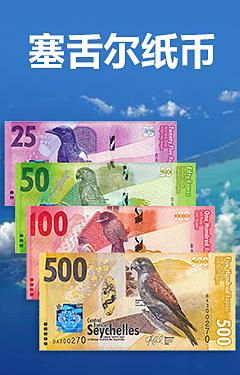 2016年版塞舌尔纸币一套