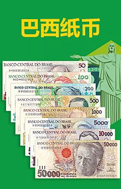 巴西纸币8枚一套