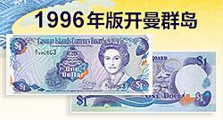 1996年版开曼群岛(1)