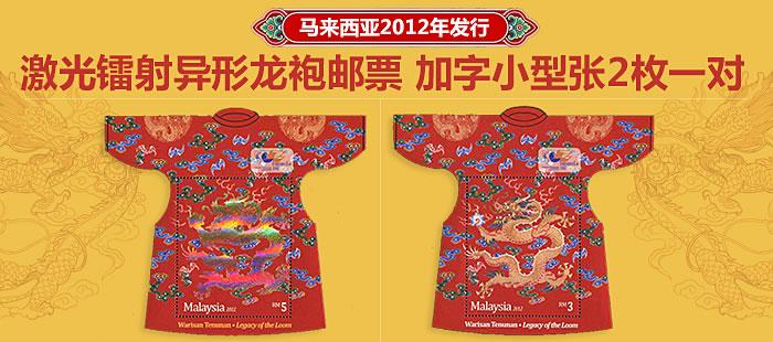 马来西亚邮票 2012年生肖龙激光镭射异形 龙袍 加字小型张2枚一对.