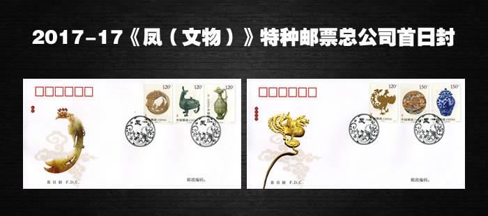 S11163 2017-17《凤(文物)》特种邮票总公司首日封