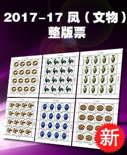 ZBP-2017-17 凤(文物)(整版票)
