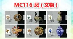 MC116 凤(文物)