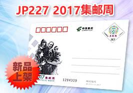 JP227 2017集邮周