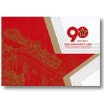 YZ-124 《中国人民解放军建军九十周年》邮折--北京市分公司