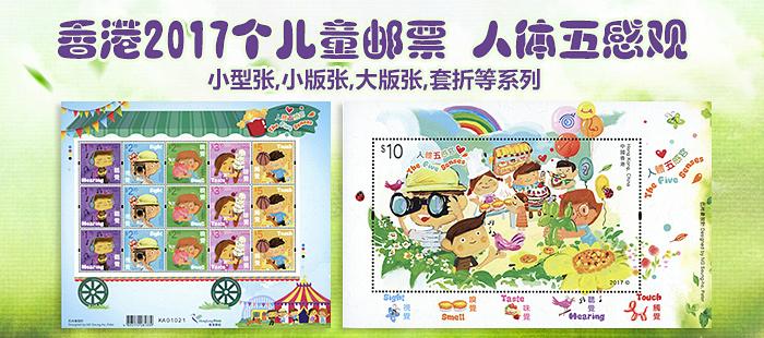 香港2017个儿童邮票 人体五感观  邮票 小型张  小版张  大版张 套折等系列